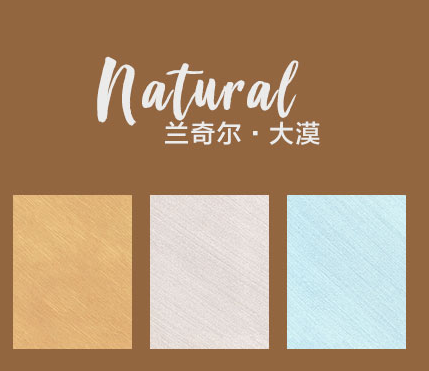 LouisLong Natural·兰奇尔大漠