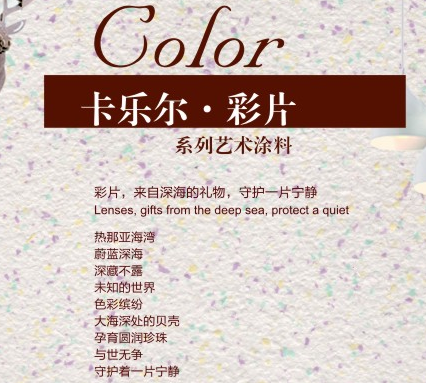 LouisLong Color·卡乐尔彩片